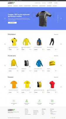 Дизайн интернет-магазина Fitness Market