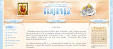 Сайт православного храму