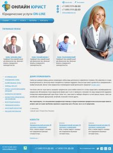 консультация юриста онлайн бесплатно по дтп поскольку