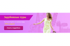 Баннер для туристического агентства