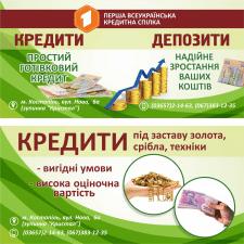 Флаер ПВКС