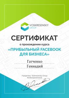 Реклама в Фейсбук и Инстаграмм