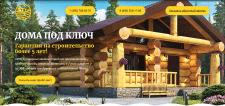 Cайт визитка для компании по строительству домов