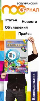 Авaтаратки для журнала ПОС