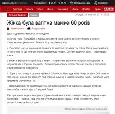 """Статья для журнала """"Країна"""""""