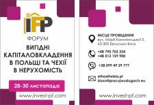 Приглашение на инвестиционный финансовый форум