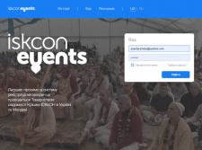ISKCON Events в Украине