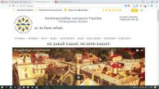 Антикорупційна спільнота України ГРОМАДСЬКА СПІЛКА