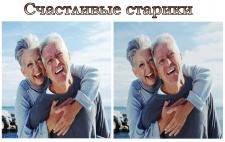 """Портрет """"Счастливые старики"""""""