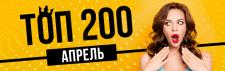 """Баннер """"Топ-200"""""""