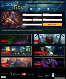 Сайт по продаже игровых валют