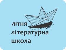 Лого для литературной летней школы