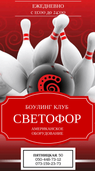 Дизайн визитки боулинг клуба
