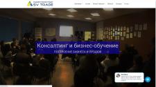 Сайт Академии SV Trade