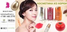 Баннер для компании Beauty Skin (3 вариант)