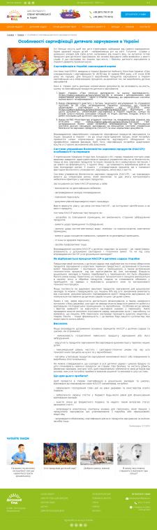 Особливості сертифікації дитячого харчування в Укр
