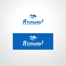"Логотип для студии плавания ""Я плыву"""