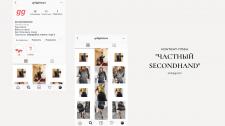 Контент-план для Instagram магазина одежды