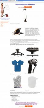Отпариватели для одежды. HTML
