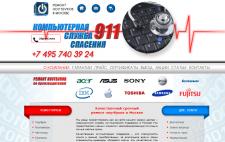 Сайт компьютерного сервиса