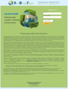 Создание сайта для компании по обработке вторсырья