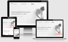 Верстка сайта хореографической школы