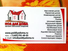 Визитка для сайта по продаже напольных покрытий
