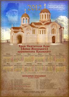 Церковный календарь 2012 год
