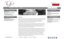 Сайт компании Legal-Art