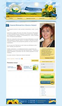 Блог NSP