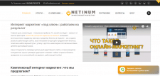 netinum.net