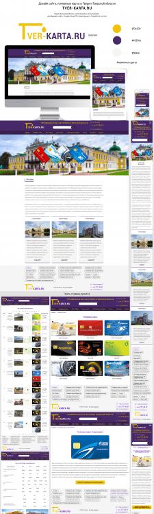 """Дизайн сайта, топливные карты """"TVER-KARTA.RU"""""""