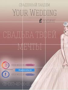 Дизайн лендинга инстаграма для свадебного агенства