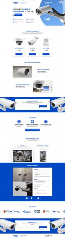 Landing Page системы видеонаблюдения