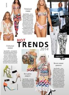 Fashion журнал
