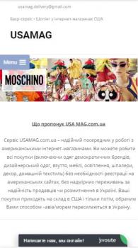 Создание сайта доставки товаров из США/Европы