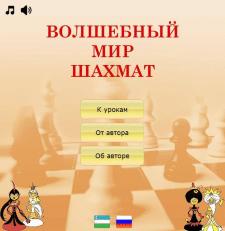 Волшебный мир шахмат