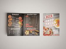 Буклет-меню для магазина Beer