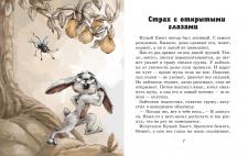 Верстка и иллюстрирование детской книги