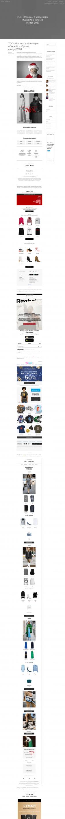 ТОП-10 писем в категории «Одежда и обувь»в январе