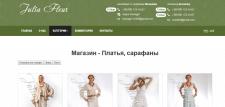 Интернет-магазин эсклюзивной женской одежды