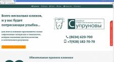Главная - Семейная стоматологическая клиника Супру