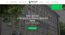 """Корпоративный сайт """"Школа 88"""""""