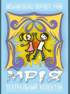 логотип для детского театрального коллектива