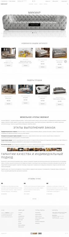 Микмар Ателье мебели
