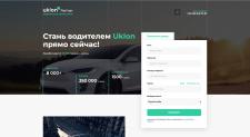 Сайт для Uklon Partner