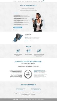 Happy Voice - дизайн посадочных страниц
