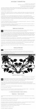 Легенды о черной розе