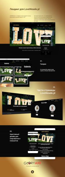 Landing по продаже надписи Love в Польше