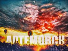 Арт (Мой город Артемовск)